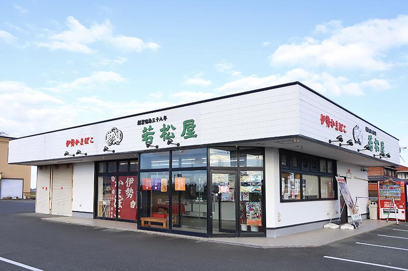 若松屋 宮川店
