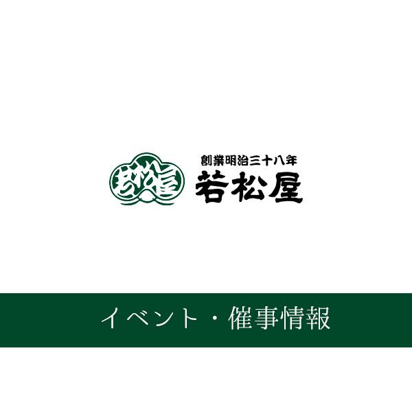 若松屋イベント催事情報