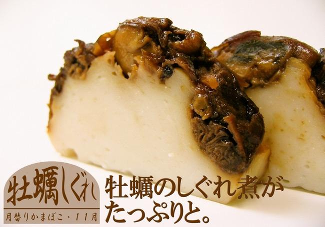 【月替りかまぼこ・11月】牡蠣しぐれ蒲鉾