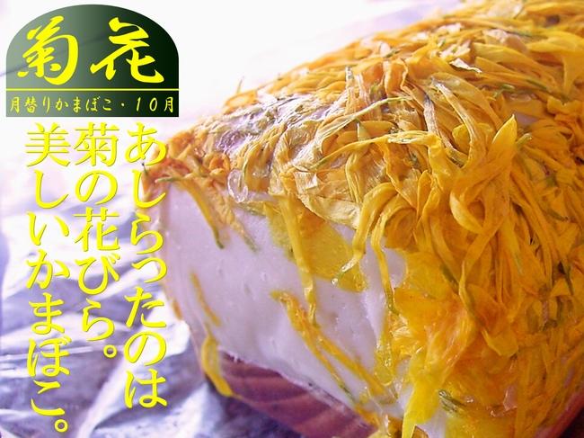 【月替りかまぼこ・10月】菊花蒲鉾
